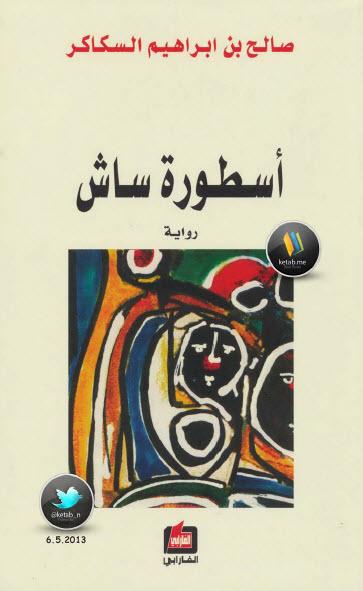 صورة رواية أسطورة ساش – صالح بن إبراهيم السكاكر