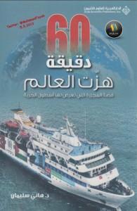 تحميل كتاب كتاب 60 دقيقة هزت العالم - هاني سليمان لـِ: هاني سليمان