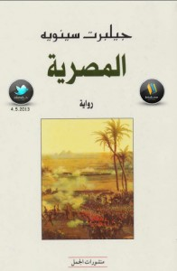 تحميل كتاب رواية المصرية - جيلبرت سينويه لـِ: جيلبرت سينويه