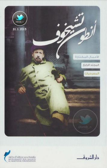 صورة كتاب المسرحيات (الأعمال المختارة) – أنطون تشيخوف