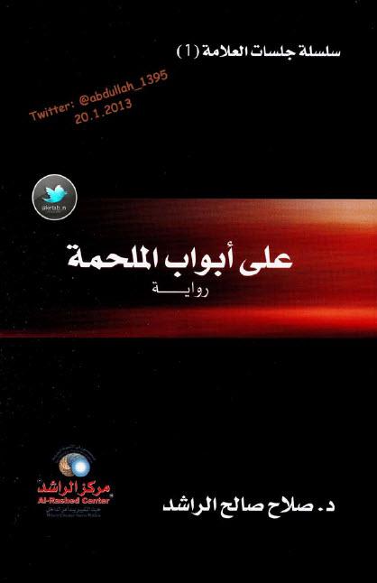 صورة رواية على أبواب الملحمة – صلاح صالح الراشد