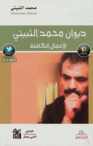تحميل كتاب ديوان محمد الثبيتي (الأعمال الكاملة) - محمد الثبيتي للمؤلف: محمد الثبيتي