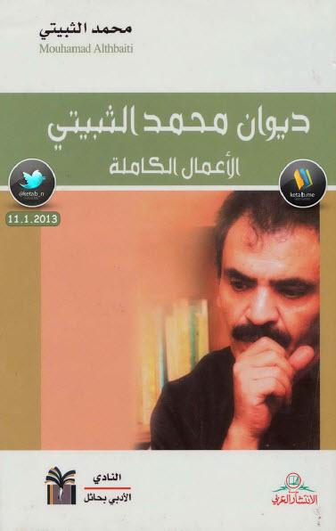 صورة ديوان محمد الثبيتي (الأعمال الكاملة) – محمد الثبيتي