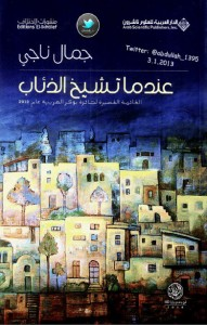 تحميل كتاب رواية عندما تشيخ الذئاب - جمال ناجي لـِ: جمال ناجي