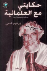 تحميل كتاب كتاب حكايتي مع العلمانية - إبراهيم شحبي للمؤلف: إبراهيم شحبي