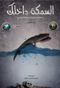 تحميل كتاب كتاب السمكة داخلك (رحلة في تاريخ الجسم البشري) - نيل شوبين للمؤلف: نيل شوبين