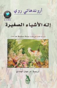 تحميل كتاب رواية إله الأشياء الصغيرة - أروندهاتي روي للمؤلف: أروندهاتي روي