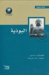 تحميل كتاب كتاب البوذية - كلود لوفنسون للمؤلف: كلود لوفنسون