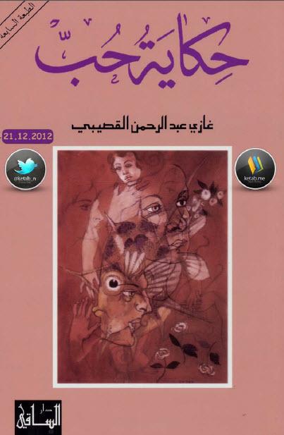 صورة رواية حكاية حب – غازي القصيبي