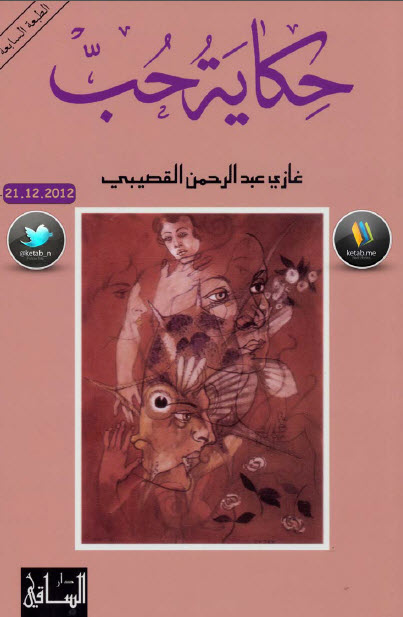 Photo of رواية حكاية حب – غازي القصيبي