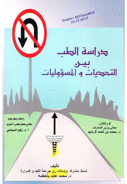 صورة كتاب دراسة الطب بين التحديات والمسؤوليات – محمد عابد باخطمة