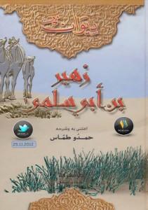 تحميل كتاب ديوان زهير بن أبي سلمى - عناية حمدو طمّاس لـِ: عناية حمدو طمّاس