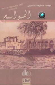 تحميل كتاب كتاب المواسم - غازي القصيبي لـِ: غازي القصيبي