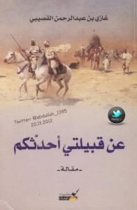 تحميل كتاب كتاب عن قبيلتي أحدثكم - غازي القصيبي لـِ: غازي القصيبي