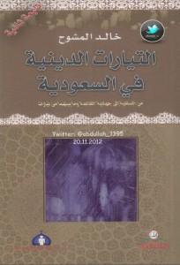 تحميل كتاب كتاب التيارات الدينية في السعودية - خالد المشوح لـِ: خالد المشوح