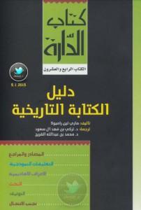 تحميل كتاب كتاب دليل الكتابة التاريخية - ماري لين رامبولا لـِ: ماري لين رامبولا