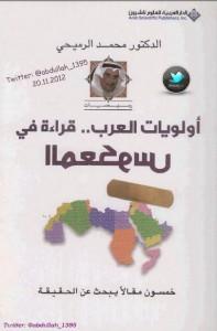 تحميل كتاب كتاب أولويات العرب .. قراءة في المعكوس - محمد الرميحي لـِ: محمد الرميحي