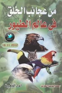 تحميل كتاب سلسلة من عجائب الخلق - محمد إسماعيل الجاويش (8 كتب) الخامس عالم الحيوان لـِ: محمد إسماعيل الجاويش