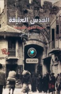 تحميل كتاب كتاب القدس العتيقة مدينة التاريخ والمقدسات - عرفة عبدة علي لـِ: عرفة عبدة علي