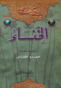 تحميل كتاب ديوان الخنساء - عناية وشرح حمدو طمّاس لـِ: عناية وشرح حمدو طمّاس