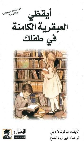 صورة كتاب أيقظي العبقرية الكامنة في طفلك – شاكونتالا ديفي