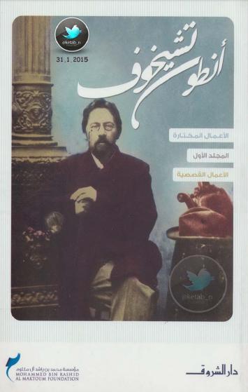 صورة كتاب الأعمال القصصية (الأعمال مختارة) – أنطون تشيخوف