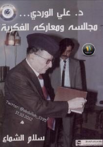 تحميل كتاب كتاب د. علي الوردي ...  مجالسه ومعاركه الفكرية - سلام االشماع لـِ: سلام االشماع