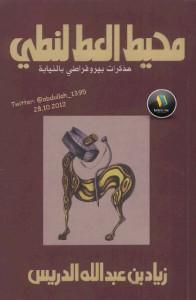 تحميل كتاب كتاب محيط العطلنطي: مذكرات بيروقراطي بالنيابة - زياد الدريس لـِ: زياد الدريس