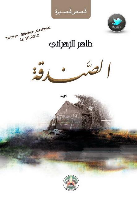صورة كتاب الصندقة – طاهر الزهراني