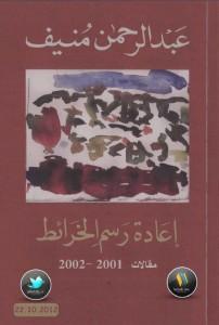 تحميل كتاب كتاب إعادة رسم الخرائط - عبد الرحمن منيف لـِ: عبد الرحمن منيف