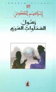 تحميل كتاب رواية رسول السماوات السبع - إبراهيم الكوني لـِ: إبراهيم الكوني