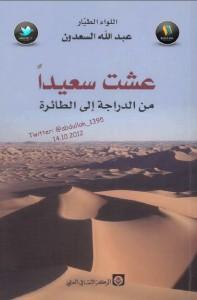 تحميل كتاب كتاب عشت سعيدًا (من الدراجة إلى الطائرة) - عبد الله السعدون لـِ: عبد الله السعدون