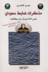 تحميل كتاب كتاب مذكرات ضابط سعودي - عمرو العامري لـِ: عمرو العامري
