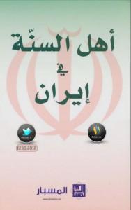تحميل كتاب كتاب أهل السنة في إيران - من إصدار مركز المسبار للدراسات والبحوث لـِ: من إصدار مركز المسبار للدراسات والبحوث