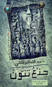 تحميل كتاب رواية جذع تنون - عبد الله البركاتي لـِ: عبد الله البركاتي