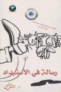 تحميل كتاب كتاب رسالة في الاستبداد - خالص جلبي لـِ: خالص جلبي