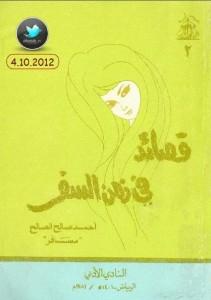 تحميل كتاب كتاب قصائد في زمن السفر - أحمد صالح الصالح للمؤلف: أحمد صالح الصالح