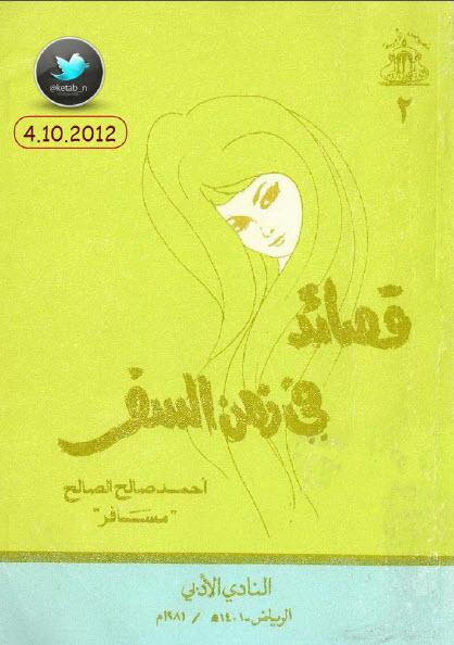 صورة كتاب قصائد في زمن السفر – أحمد صالح الصالح