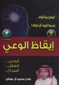 تحميل كتاب كتاب إيقاظ الوعي - عادل سعيد آل عوض لـِ: عادل سعيد آل عوض