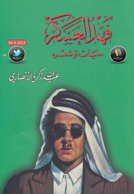 كتاب يحكى ان pdf اسعد طه