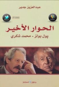 تحميل كتاب كتاب الحوار الأخير (بول بولز - محمد شكري) - عبد العزيز جدير لـِ: عبد العزيز جدير