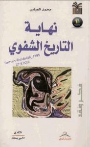 تحميل كتاب كتاب نهاية التاريخ الشفوي - محمد العباس لـِ: محمد العباس