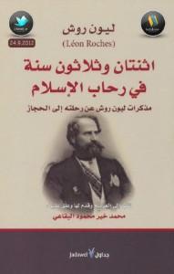 تحميل كتاب كتاب اثنتان وثلاثون سنة في رحاب الإسلام - ليون روش لـِ: ليون روش
