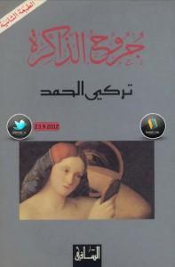 تحميل كتاب رواية جروح الذاكرة - تركي الحمد لـِ: تركي الحمد