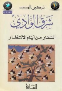 تحميل كتاب رواية شرق الوادي (أسفار من أيام الانتظار) - تركي الحمد لـِ: تركي الحمد