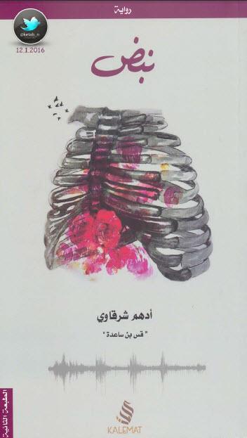 Photo of رواية نبض – أدهم الشرقاوي
