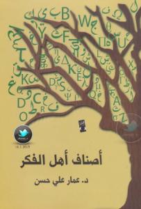 تحميل كتاب كتاب أصناف أهل الفكر - د. عمار على حسن لـِ: د. عمار على حسن