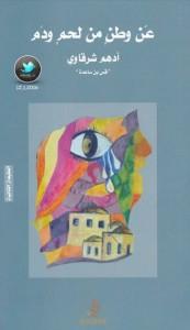 تحميل كتاب كتاب عن وطن من لحم ودم - أدهم الشرقاوي لـِ: أدهم الشرقاوي