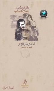 تحميل كتاب كتاب الأم في أدب غسان كنفاني (أم سعد أنموذجًا) - أدهم الشرقاوي لـِ: أدهم الشرقاوي