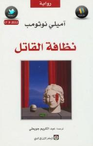 تحميل كتاب رواية نظافة القاتل - آميلي نوثومب لـِ: آميلي نوثومب